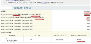 IIJmio_data_remaining_20080601.jpg