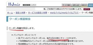 IIJmio_data_remaining_20080601_1.jpg