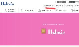 IIJmio_datatsushinryo_tukaikiru2018.jpg