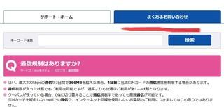 IIJmio_datatsushinryo_tukaikiru2018_2.jpg