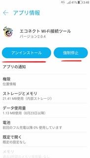 app_sumaho_delete.jpg