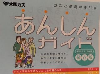 osaka_gasu_tsukaenai20180618_2.jpg