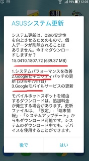 sumaho_update_1013_os_android2.jpg