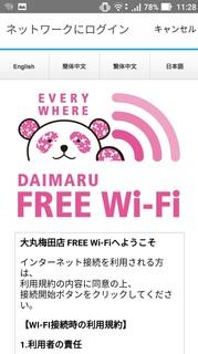 0211_daimaruwifi2.jpg