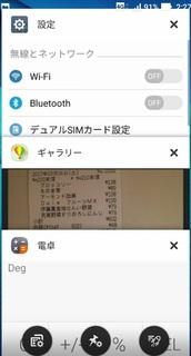 0305_sumahorireki.jpg