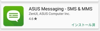 0329_asusmessaging-sms.jpg