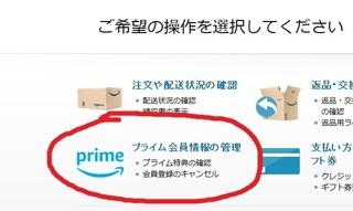 20170902_amazon_prime_kaiyaku1.jpg