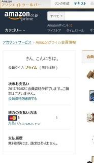 20170909_amazon_prime_free.jpg