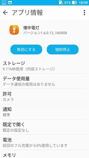 20170910_sumaho_light1.jpg
