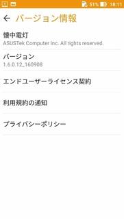 20170910_sumaho_light2.jpg