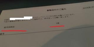 20170928_koyohoken_haken.jpg