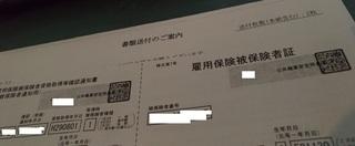 20170928_koyohoken_haken1.jpg