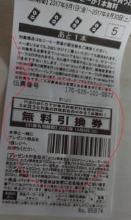 20170930_sebunirebun_kaimono2.jpg