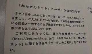 20171001_nenkin_net.jpg