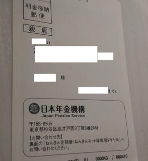 20171001_nenkin_net2.jpg