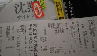 20171001_tsutaya_selfreji_sairento.jpg
