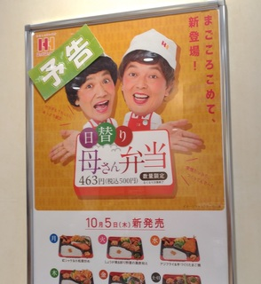 20171003_hokkahokkatei_nakagawake1.jpg