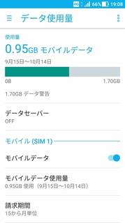 20171004_sumaho_data_siyouryou.jpg