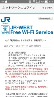 20171004_sumaho_wifi_jrnishinihon1.jpg