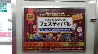 20171011_osaka_tikatetsu_ibento.jpg