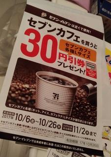 20171011_sebunirebun_coffe_30enhikiken.jpg