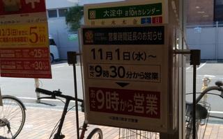 20171013_super_life_eigyojikan.jpg