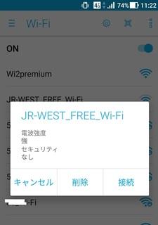 20171020_sumaho_wifi_fr-west.jpg