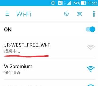 20171020_sumaho_wifi_fr-west1.jpg