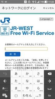 20171020_sumaho_wifi_fr-west4.jpg