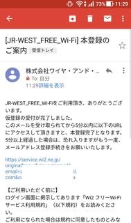 20171020_sumaho_wifi_fr-west6.jpg