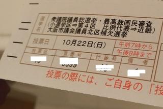 20171023_senkyo.jpg