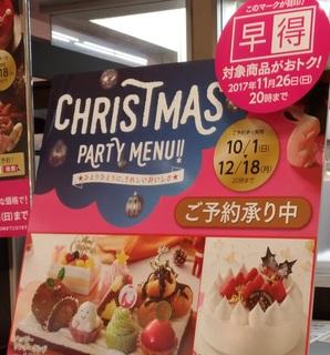 20171024_christmas_cake1.jpg