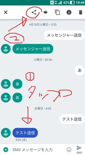 20171103_sumaho_sms_shotmessage3.jpg