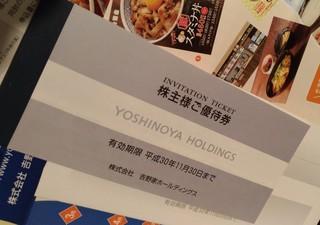 20171108_yoshinoya_kabutoshi3.jpg