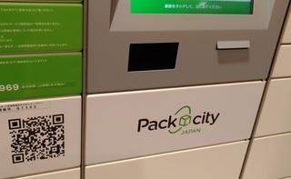 20171115_packcity_takuhai.jpg
