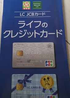 20171119_creditcart_ribo2.jpg