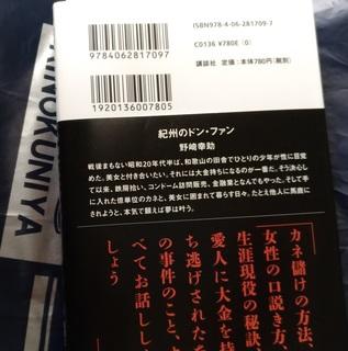 20171122_ametalk_higashino1.jpg