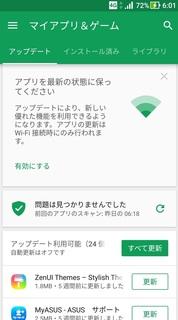 20171126_sumaho_apuri_update1.jpg