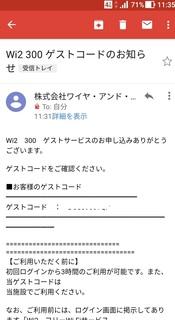 20171129_dotoru_wifi.jpg