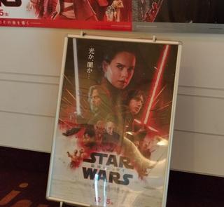 20171205_starwars_jedai_eiga1.jpg