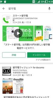 20171206_sumaho_apli.jpg
