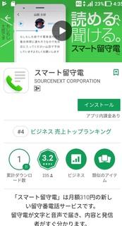 20171206_sumaho_apli1.jpg