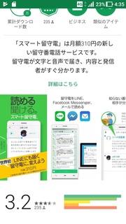 20171206_sumaho_apli2.jpg