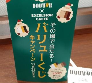 20171211_doutor_valuekuji.jpg