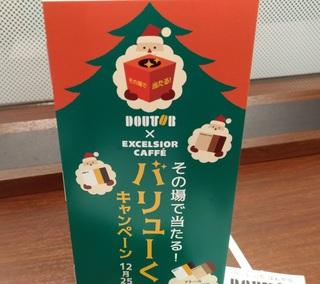 20171211_doutor_valuekuji1.jpg
