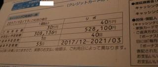 20171212_credit_card.jpg