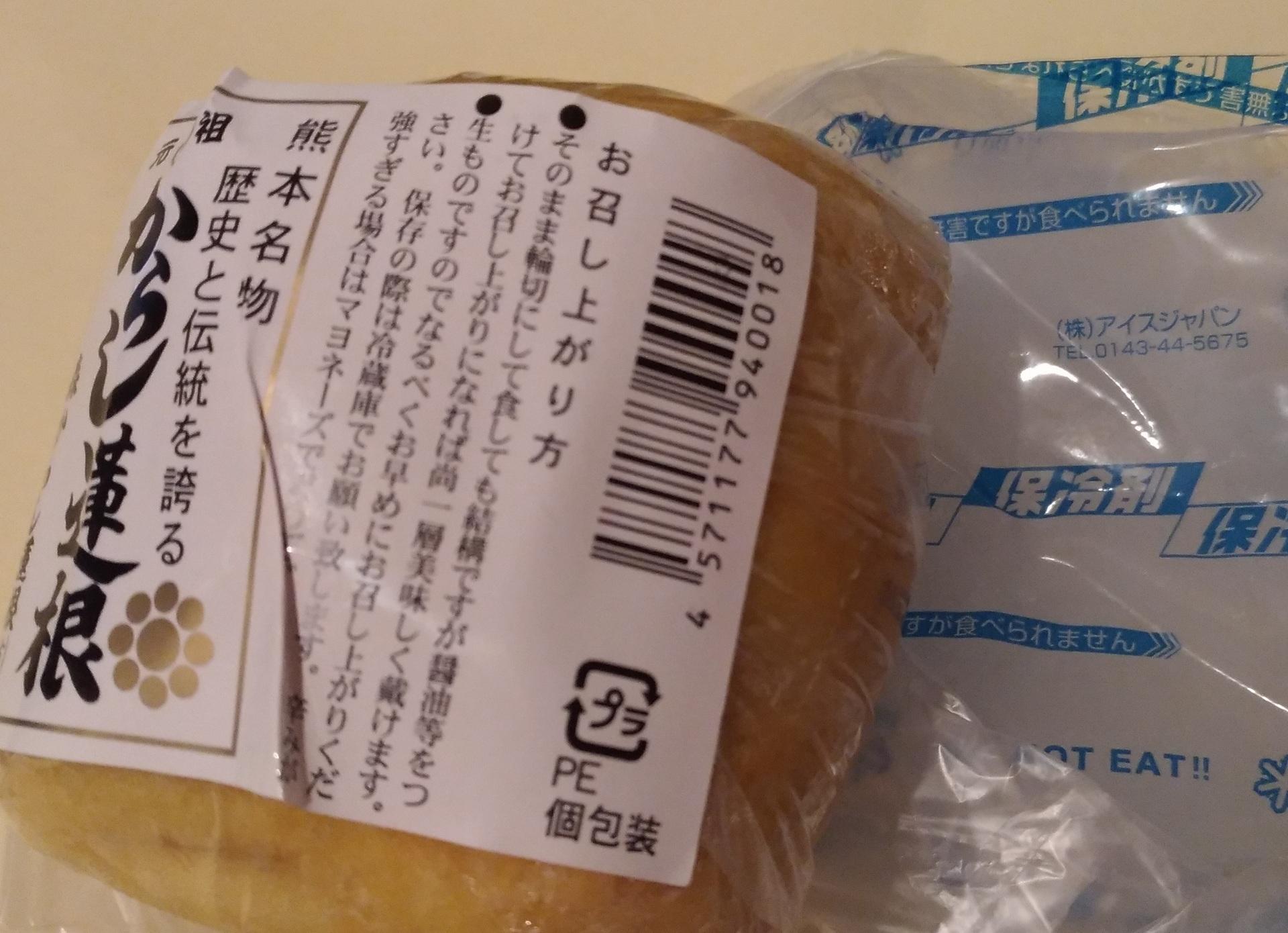 栄養 レンコン