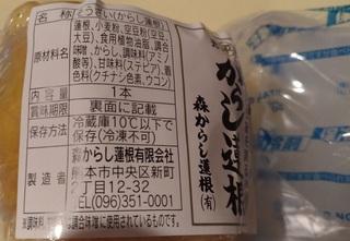 20171219_karashi_renkon1.jpg