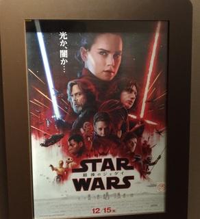 20171220_star_wars_eiga.jpg