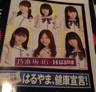 201716_haruyama_nogizaka46.jpg